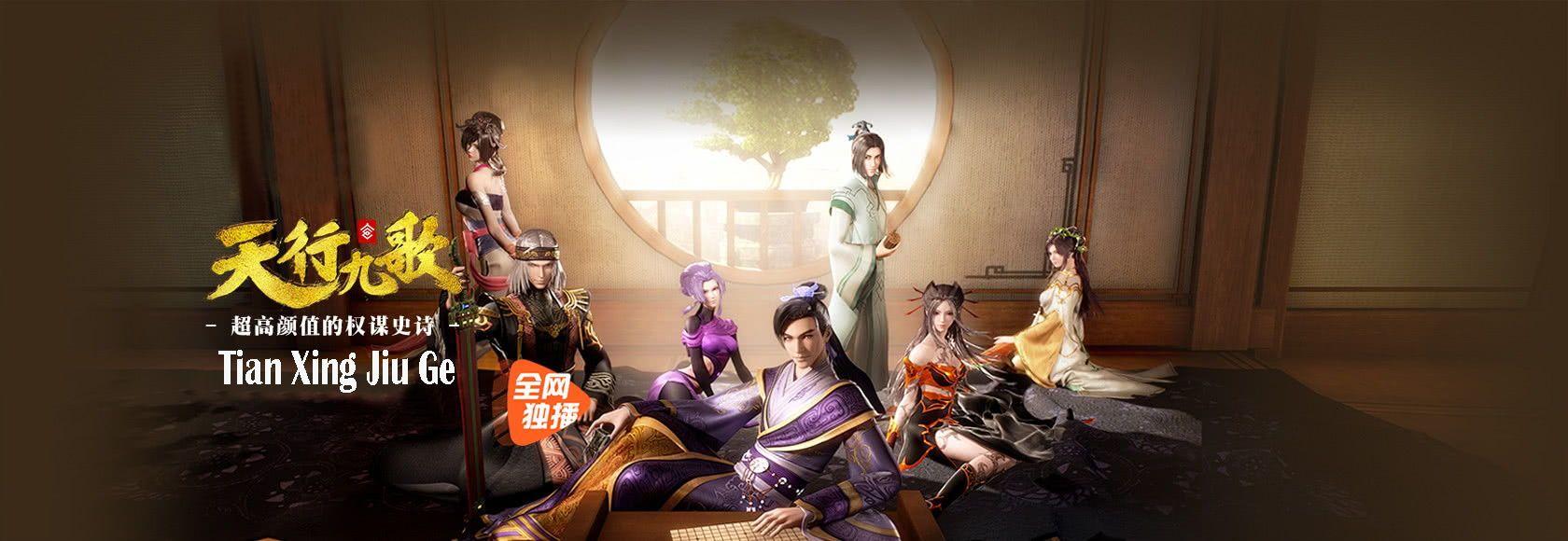 Tian Xing Jiu Ge Episode 77 Episode, Songs, Greatful