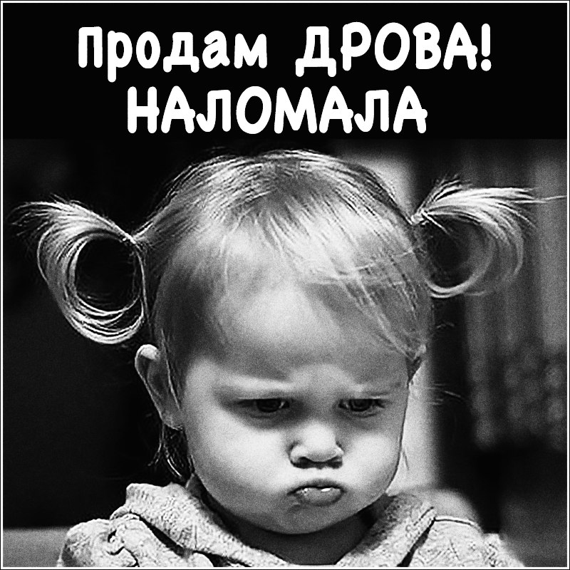 картинки я злая и вредная по-латыни, так русском