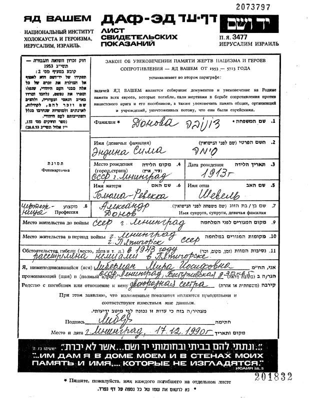 Sima Endin Donov, submitted by her cousin Mira Liberman. Page of Testimony Item ID:1902668