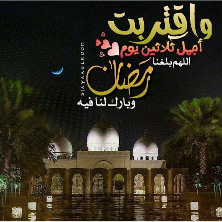 اقتراب Ramadan Ramadan Kareem Ramadan Mubarak