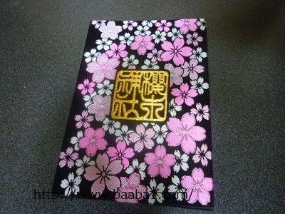 櫻木神社の御朱印帳 画像   goshuin   御朱印、朱印帳、朱印