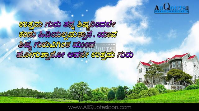 Nature Images With Quotes In Kannada Walljdi Org