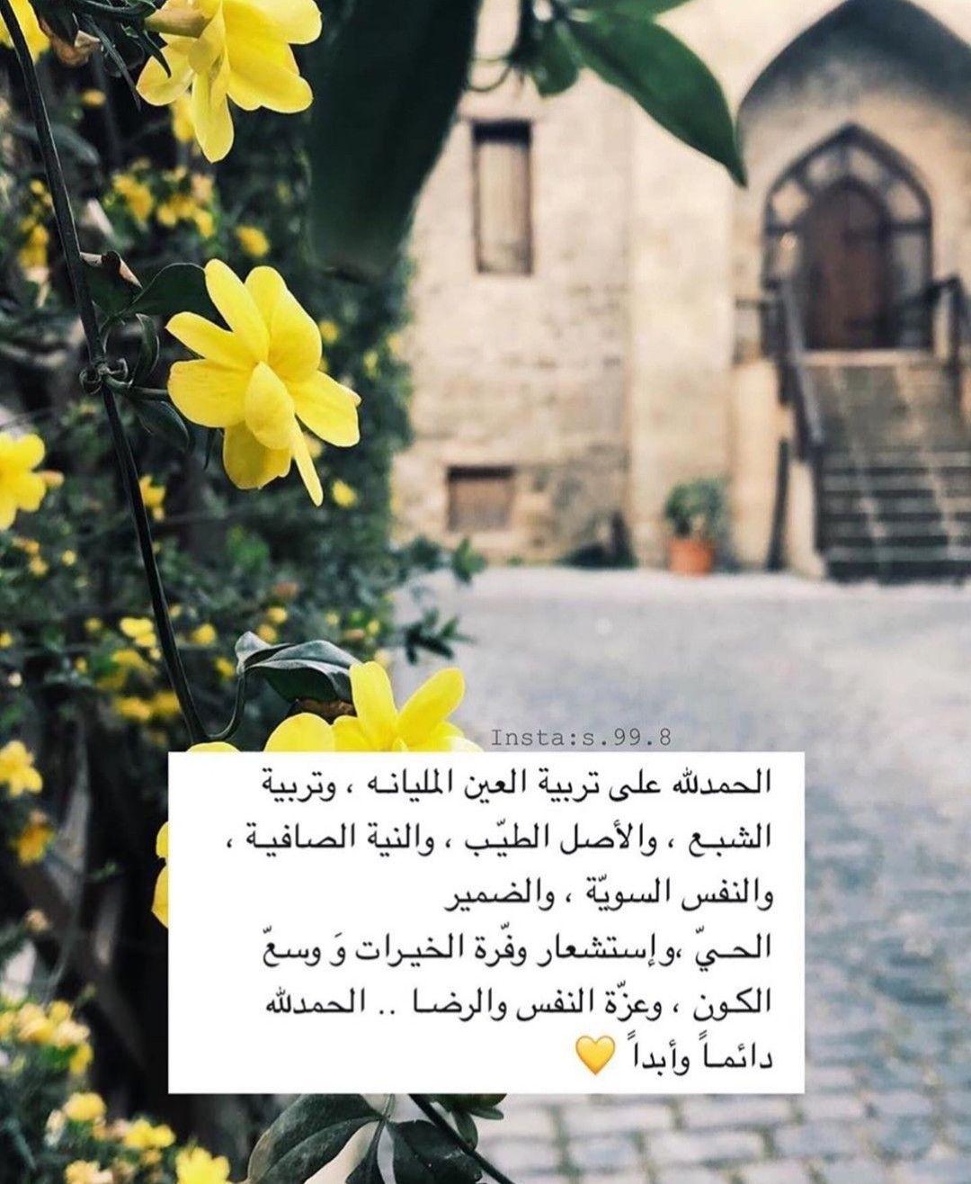 الحمدلله Arabic Quotes Beautiful Arabic Words Islamic Quotes Wallpaper