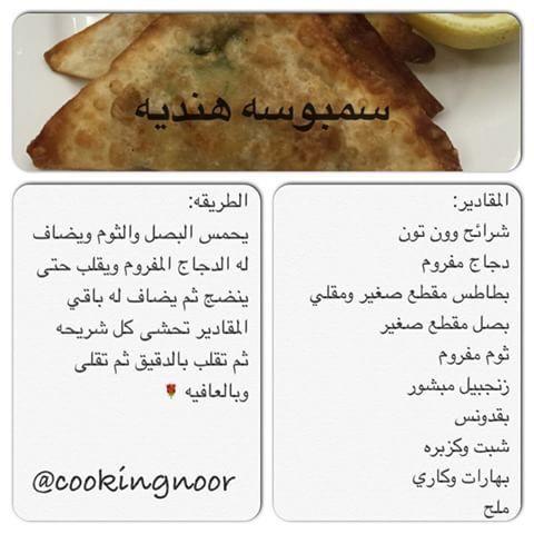 سمبوسة هندي Food Breakfast French Toast