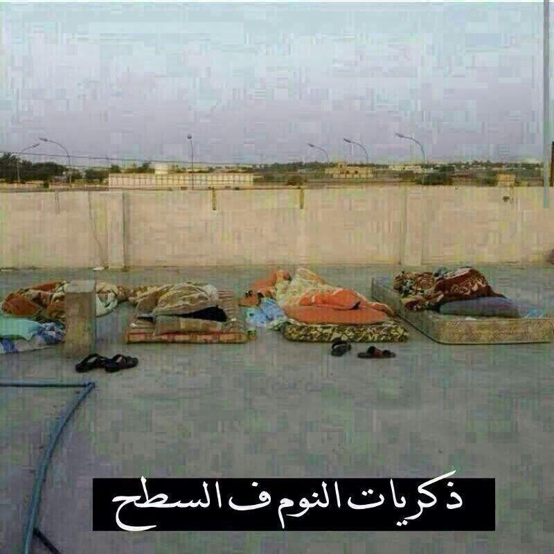 راحوا الطيبين م Brush Strokes Painting Baghdad Iraq Baghdad