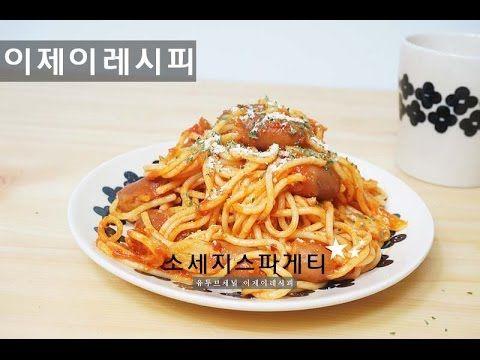 소세지 스파게티 만들기 Spaghetti with Sausage and simple tomato sauce Pasta
