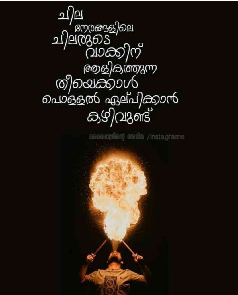 മലയാളം | mallu quots | Heartbroken quotes, Life quotes