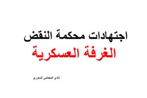 نادي المحامي السوري استشارات وأسئلة وأجوبة في القوانين السورية Calligraphy Arabic Calligraphy Arabic