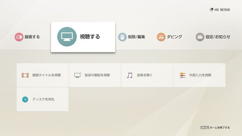 新ホーム画面。上段にユーザーの目的に合わせて選べるアイコンを、下段に細かな機能のアイコンが並ぶ