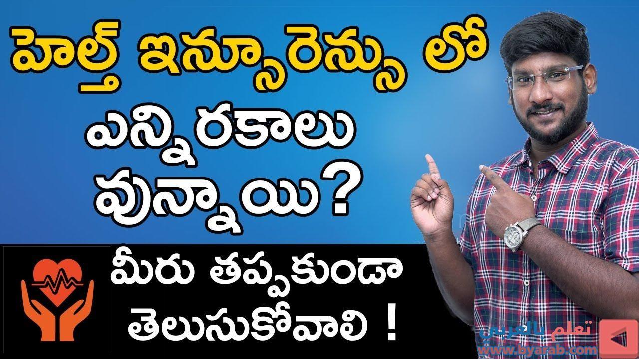 Health Insurance in Telugu - Types of Health Insurance in ...