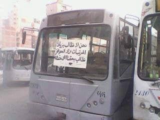 """محلي - الاسكندرية : عمال """"النقل العام"""" في إضراب ... لحين تنفيذ نتائج ج..."""