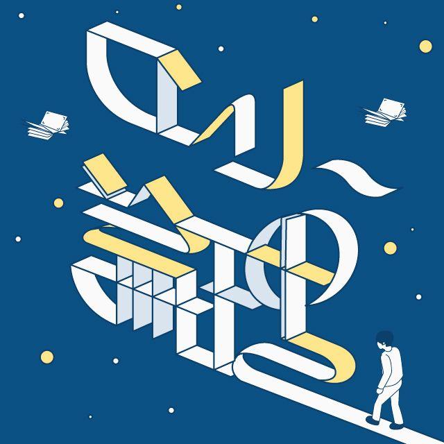 Lonely Logic - Kawakami Daiki #lettering #typography #illustration