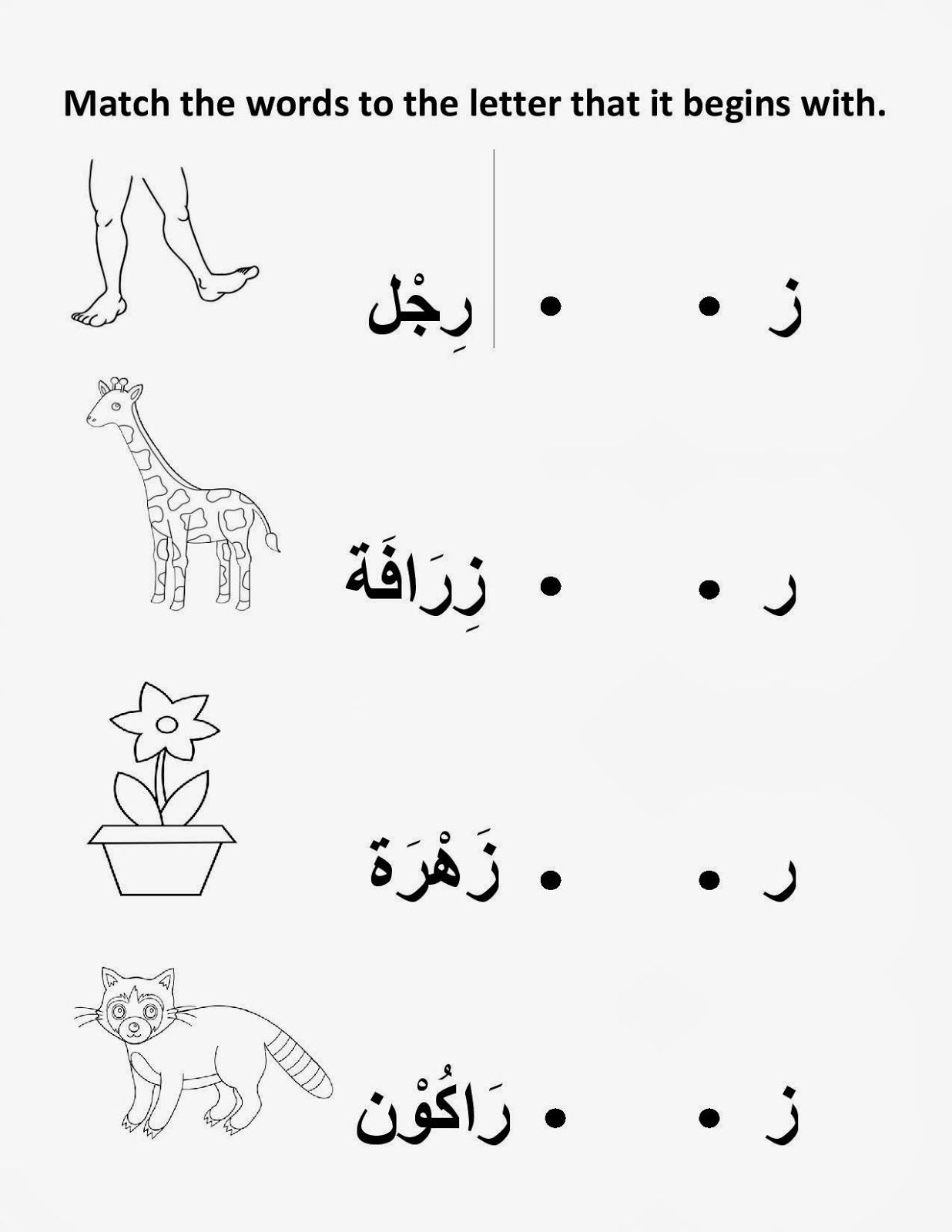 Arabic Letters Worksheet For Kids