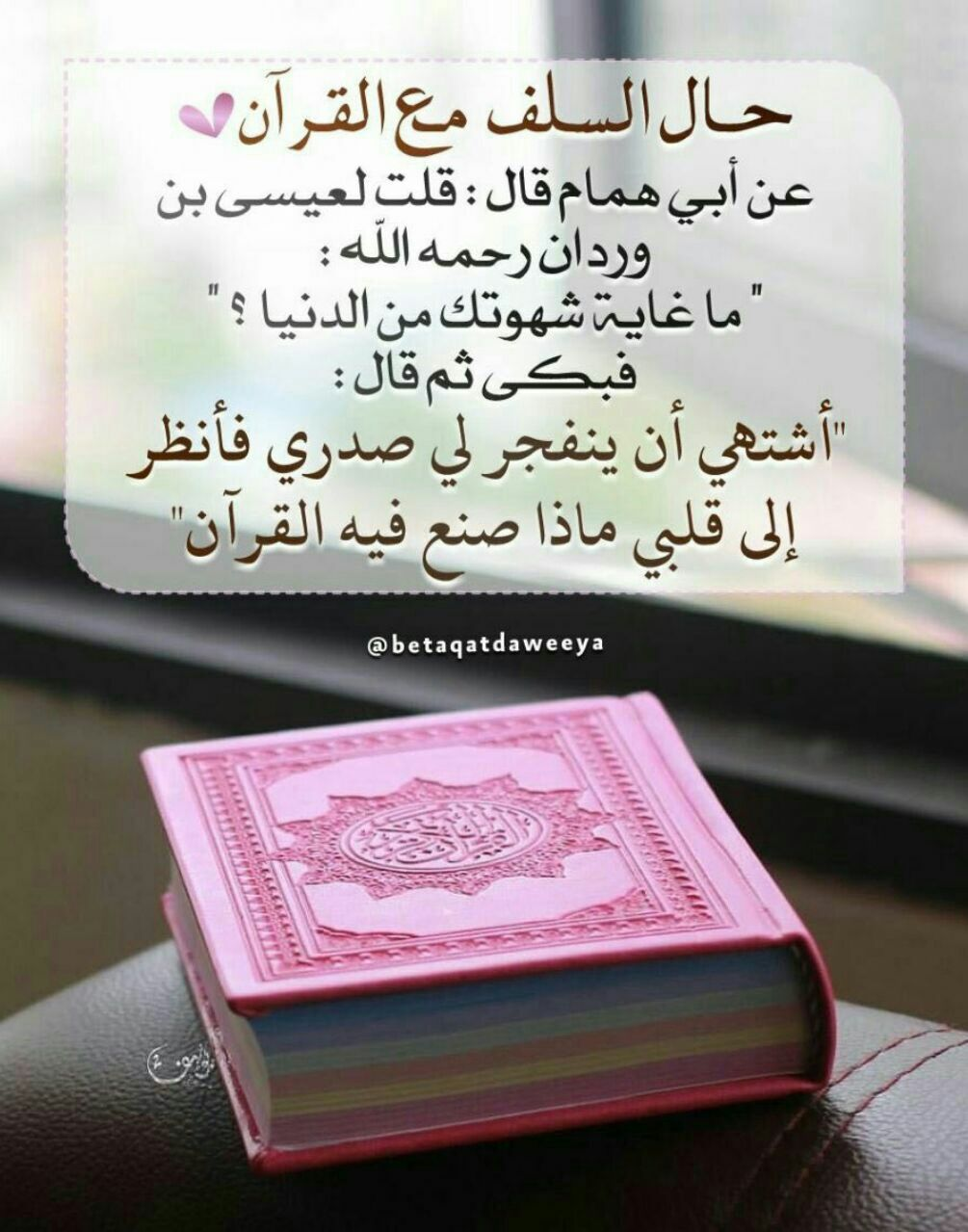 Pin By Eman Soliman On قراني Islamic Quotes Quotes Islamic Qoutes