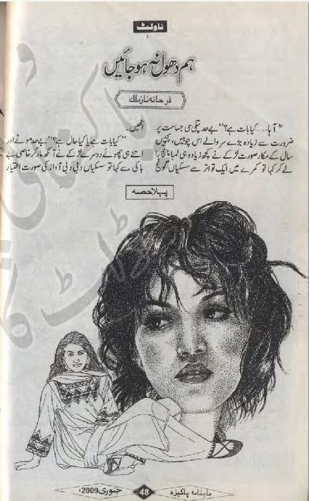 Bazigar Novel By Shakeel Adil Zada Pdf Download - Library Pk