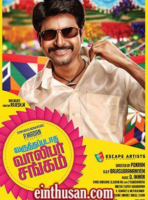 Varuthapadatha Valibar Sangam Tamil Movie Online Sivakarthikeyan
