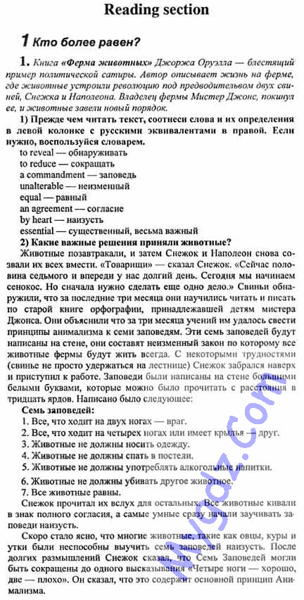 Готовая домашняя работа по русскому языку за 9 класс авторы жаналина ачметжанова