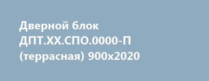 Door block DPT.XX.SPO.0000-P (terrace) 900×2020