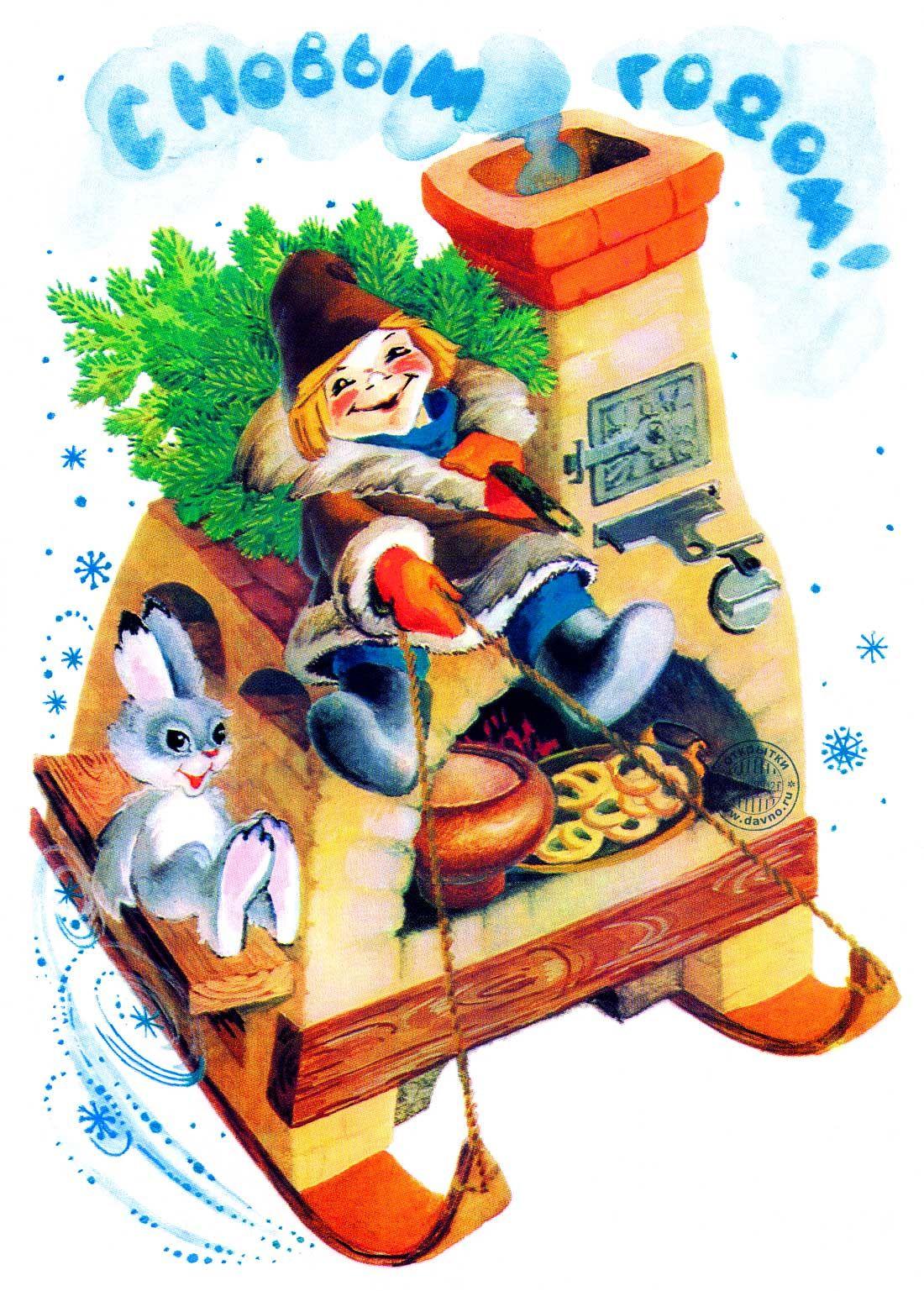 хокинг внес открытка герои пушкина поздравляют с новым годом момента первой