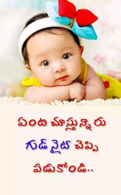 Skshahi | Cute babies | Good night quotes, Night quotes, Good