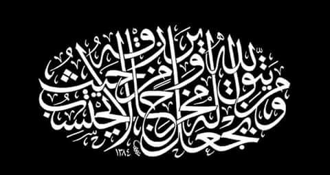 ومن يتق الله يجعل له مخرجا ويرزقه من حيث لا يحتسب Islamic Calligraphy Caligraphy Art Arabic Calligraphy Art