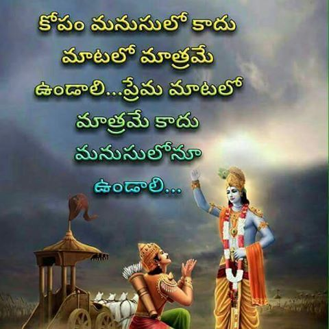 Pin By Rama Vachanam On Telugu Quotes Pinterest Hindu Quotes