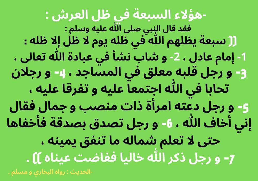 Pin By الدعوة إلى الله On أحاديث نبوية عن الذكر و آجره في الدنيا والآخرة Math Math Equations