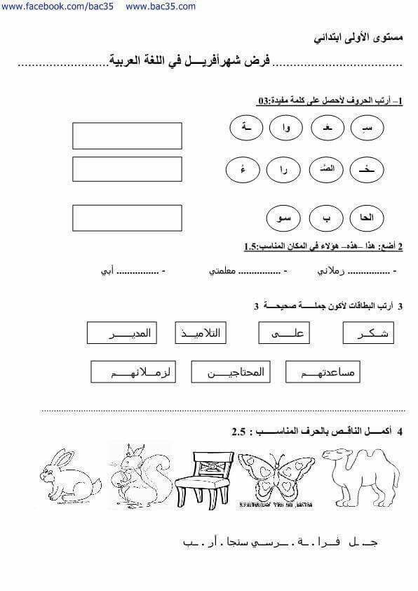 Pin By Nice 2get On 1e Annee Arabe Learn Arabic Alphabet Learning Arabic Learn Arabic Language