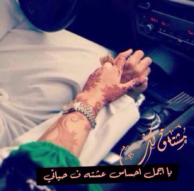 مشتاق لك Arabic Quotes Love Sayings