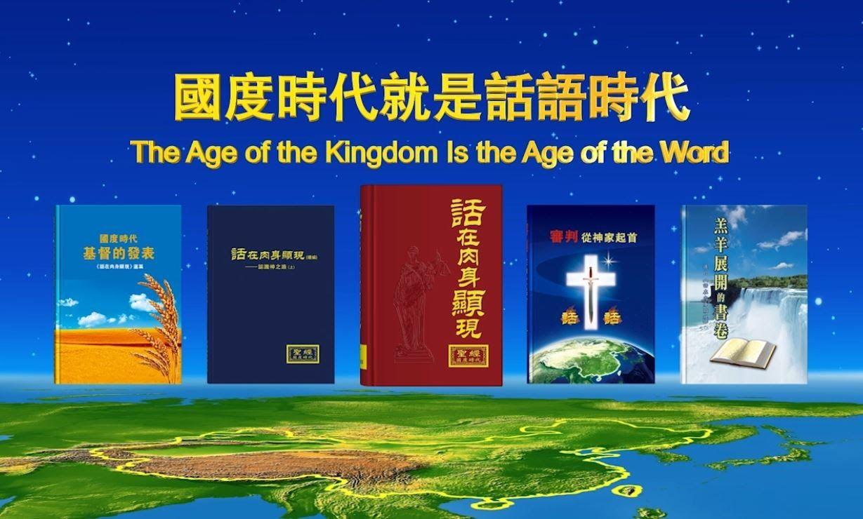 【東方閃電】全能神的發表《國度時代就是話語時代》