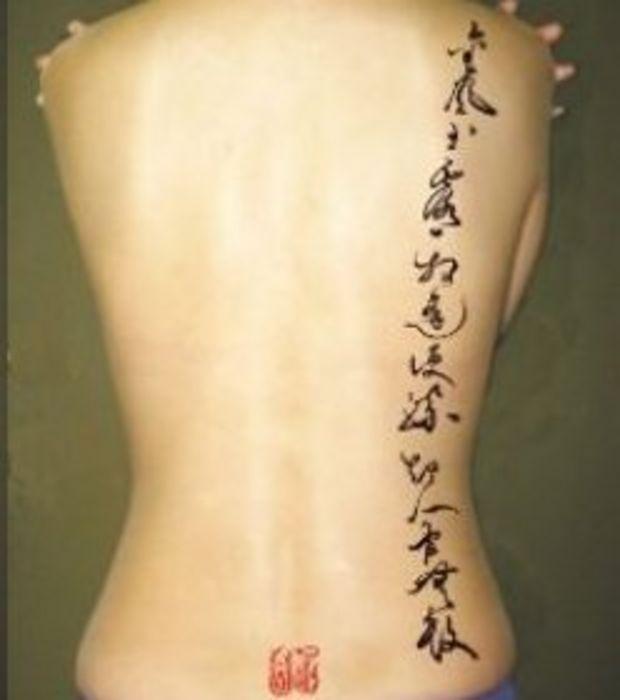 Tatouage Signe Chinois Les Meilleurs Tattoos Tatouage