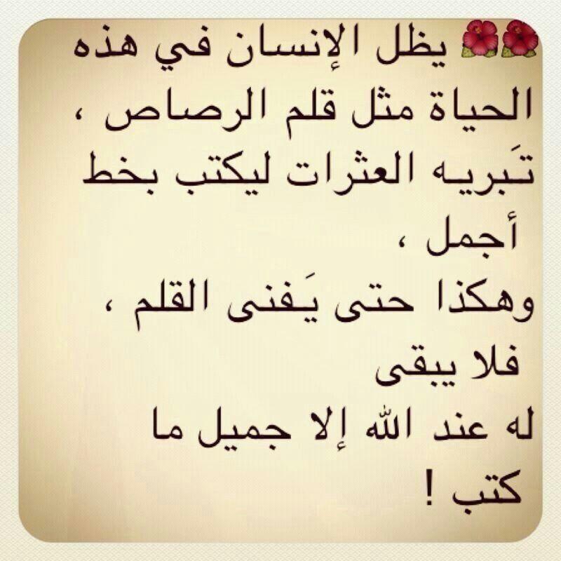 الانسان كالقلم Arabic Quotes Quotes Wisdom