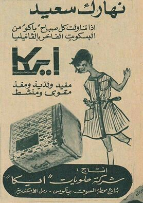 Pin By Old Khan On Egypt Egyptian Poster Egypt History Old Advertisements