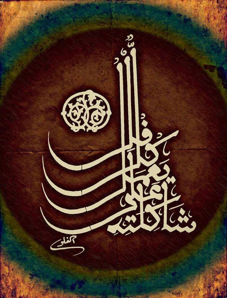 Pin van abdullah bulum op قل Kalligrafie, Arabisch