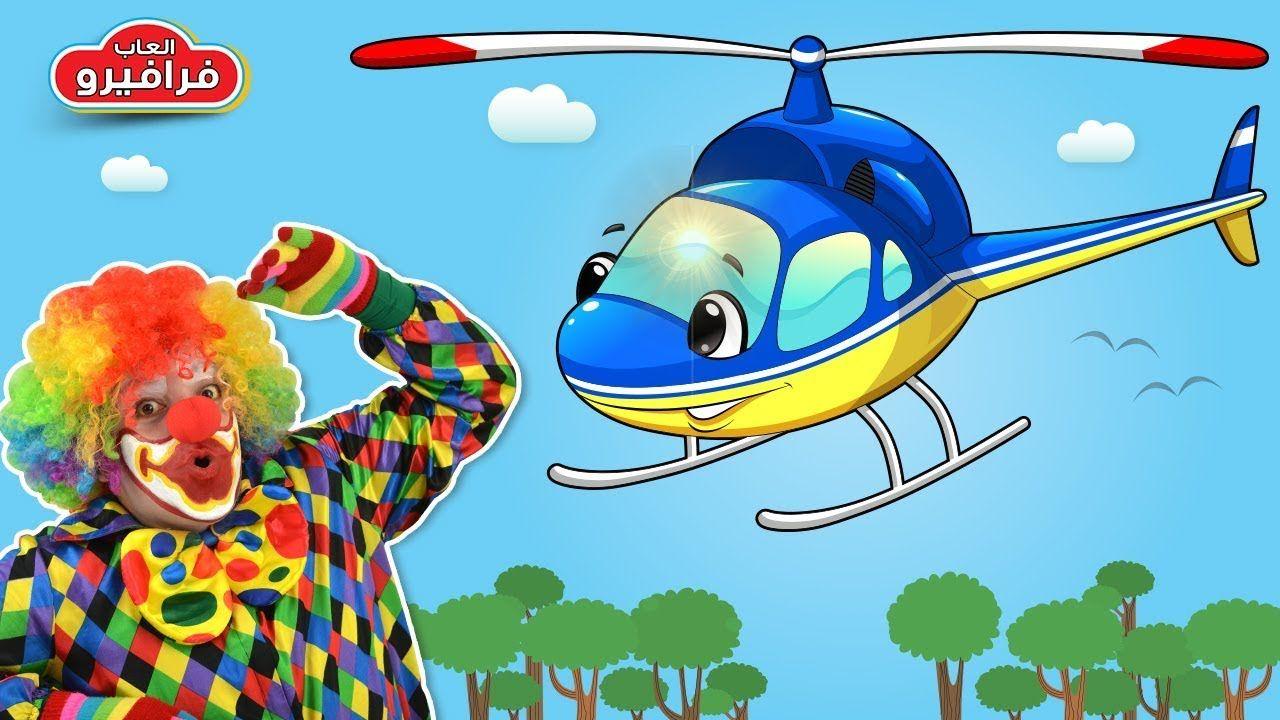 لعبة الطائرة الهليكوبتر مع البلياتشو سوبر كلاون العاب اطفال Hedgehog Character Tweety