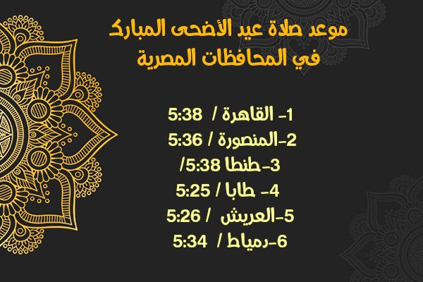 موعد صلاة عيد الأضحى 2020 وقت صلاة العيد في مصر والسعودية والعواصم العربية لعام 1441 Movie Posters Dating