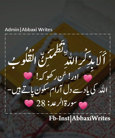 Namaz Ayat In Quran 27