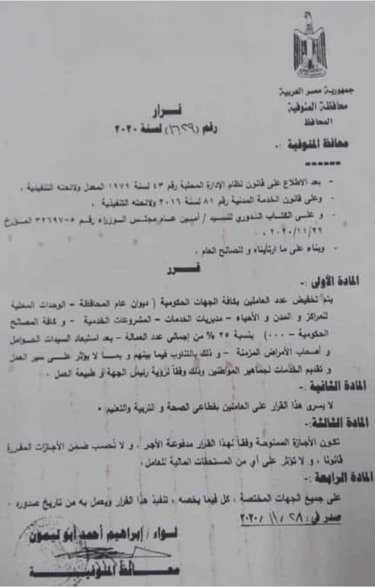 Pin By عصام معروف On تعليم مصر Sheet Music Math Music