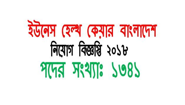 UNES Healthcare Bangladesh Job circular 2018 (With images ...