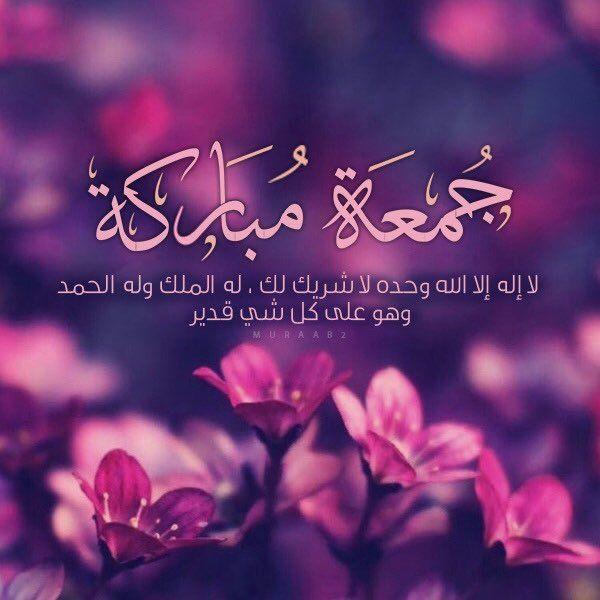 تغريدات الوسائط عن طريق Khamis Al Rashdi Muraab تويتر Jumma Mubarak Jumma Mubarak Images Jumma Mubarak Quotes