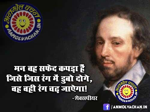 Shakespeare Quotes In Hindi With Images Mann Quotes Quotes Hindi