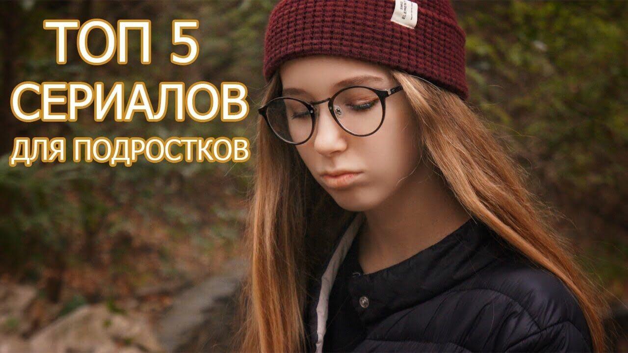 ТОП 5 СЕРИАЛОВ ДЛЯ ПОДРОСТКОВ - YouTube | Сериалы, Хорошие ...