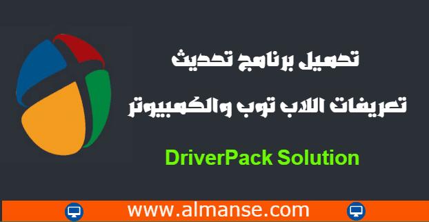 تحميل برنامج تحديث تعريفات اللاب توب والكمبيوتر Driverpack Solution New Year S Eve 2020 Solutions Incoming Call Screenshot