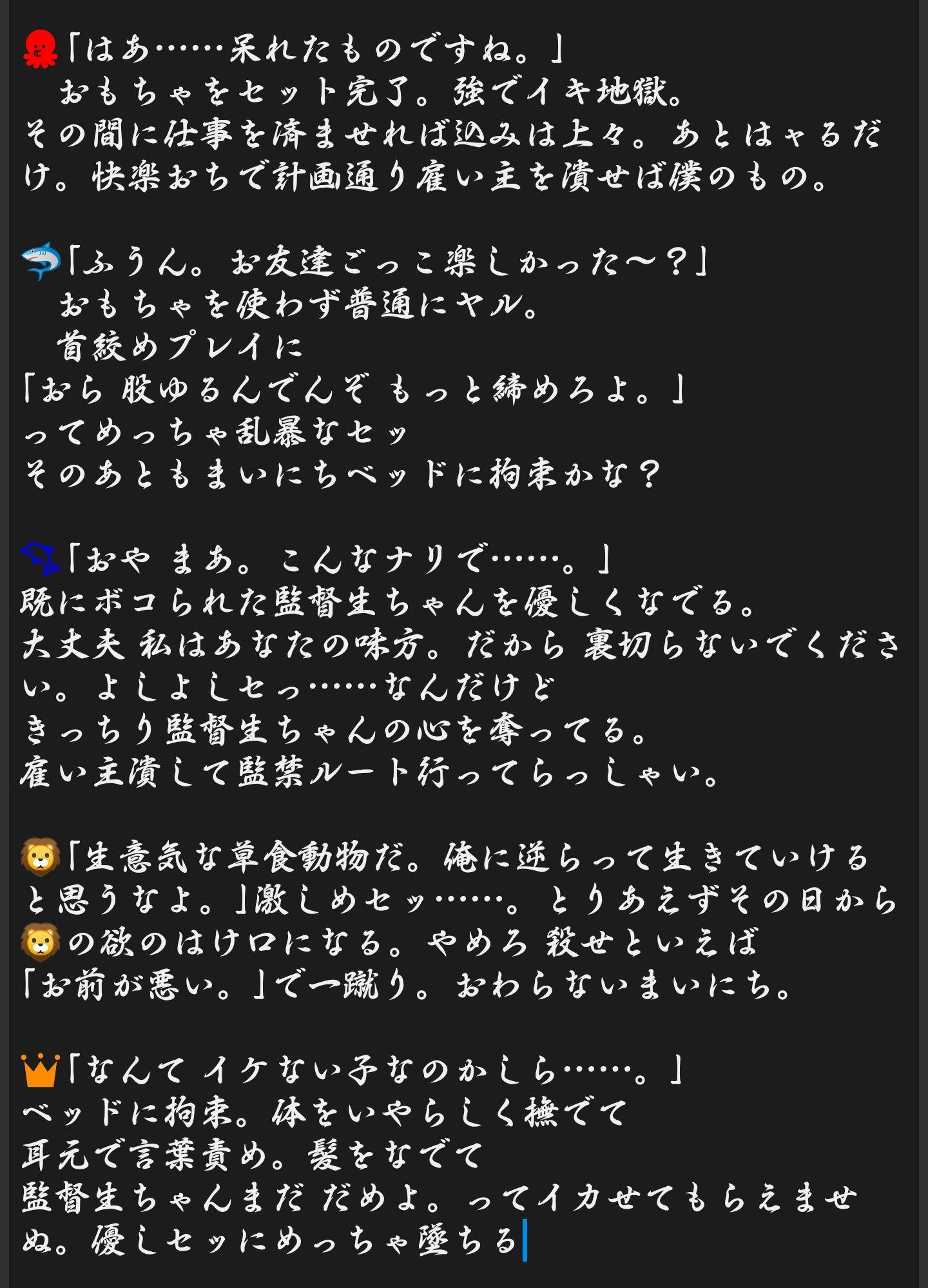 小説 裏切り 夢 ハイキュー