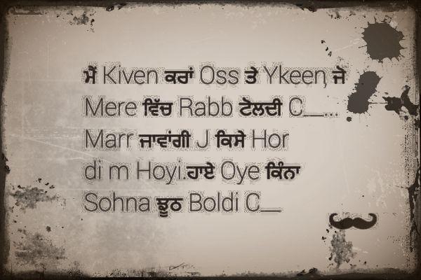 Pin by Gagan Masoun on Punjabi Comment Quotes Photos for Facebook