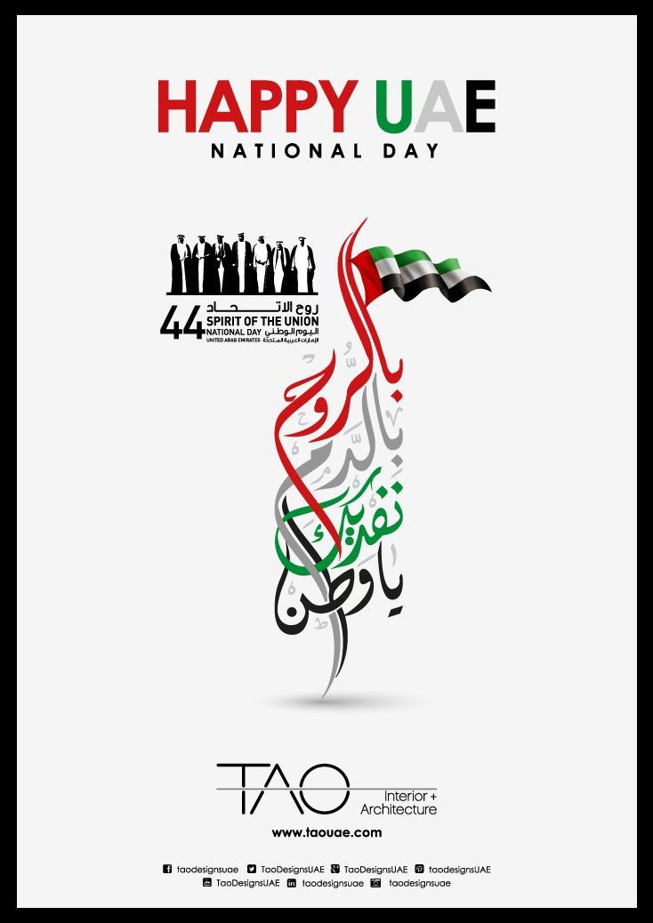 Tao designs wishes you a happy 44th uae national day tao designs wishes you a happy 44th uae national day uaenationalday uae44independenceday m4hsunfo