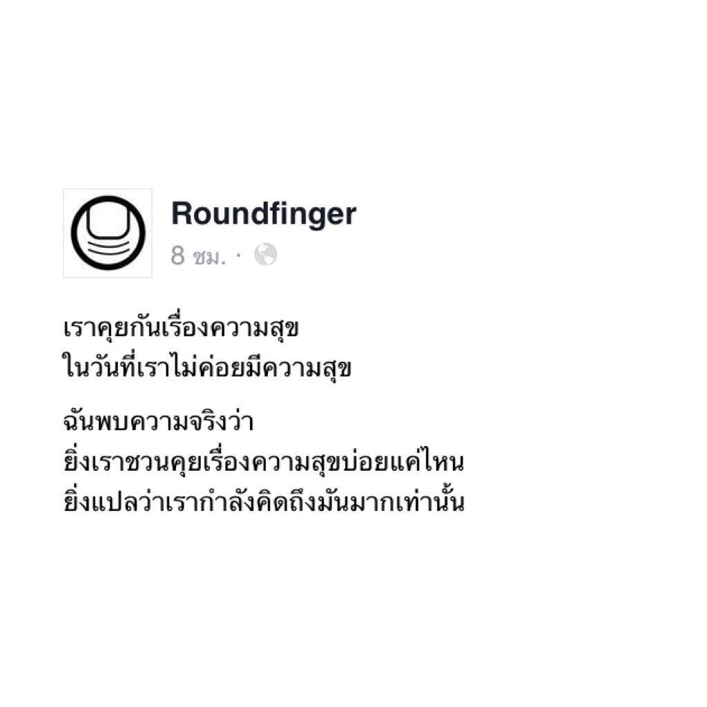 #roundfinger