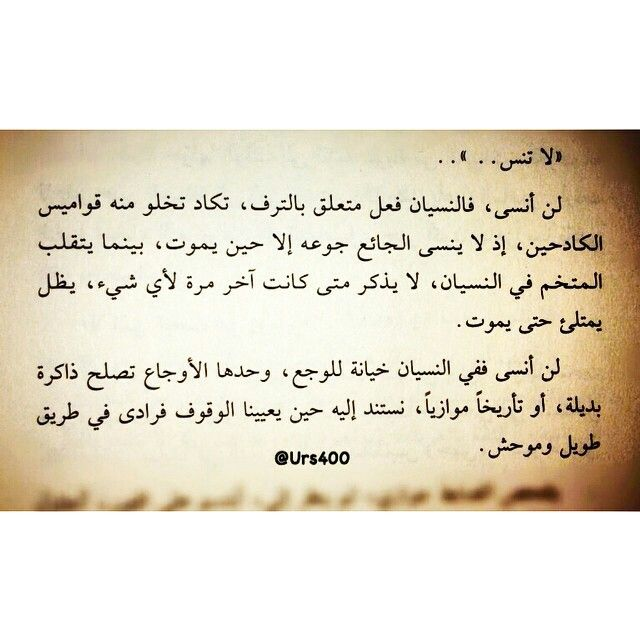 Pin By Stardemaroc On راقت لـي Quotes Arabic Quotes Instagram