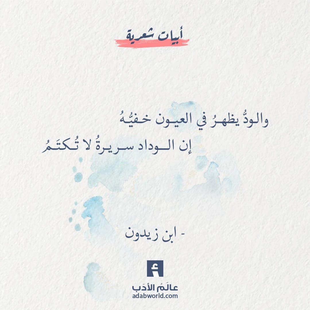 من اجمل ابيات الشعر لـ ابن زيدون عالم الأدب Simple Love Quotes Spirit Quotes Words Quotes
