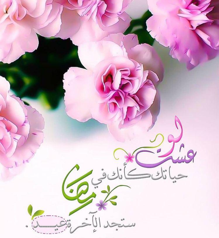 Pin By صورة و كلمة On مواعظ خواطر إسلامية Ramadan Islamic Art Islam
